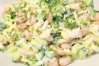 Быстрый салат из белой фасоли с пекинской капустой!