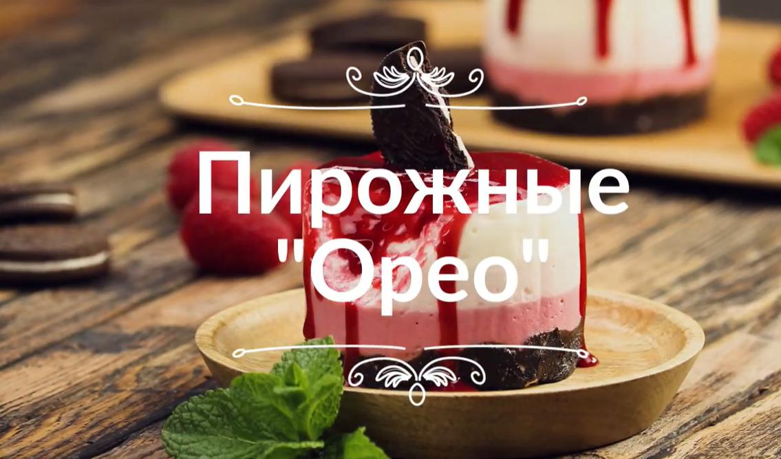"""Пирожные """"Орео"""": совершенство вкуса и формы"""
